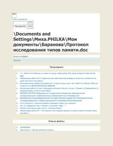 \Documents and Settings\Миха.PHILKA\Мои документы\Баранова