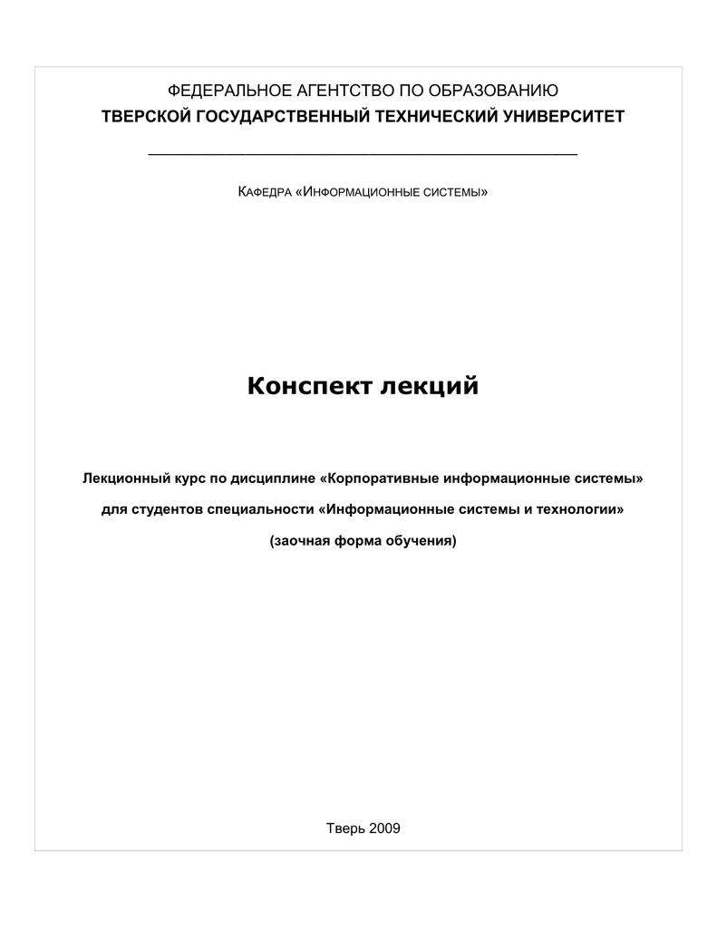 Тгту бухгалтерия заполнение декларации 3 ндфл во фрунзенском