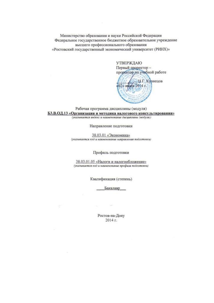 Палата налоговых консультантов реферат 139