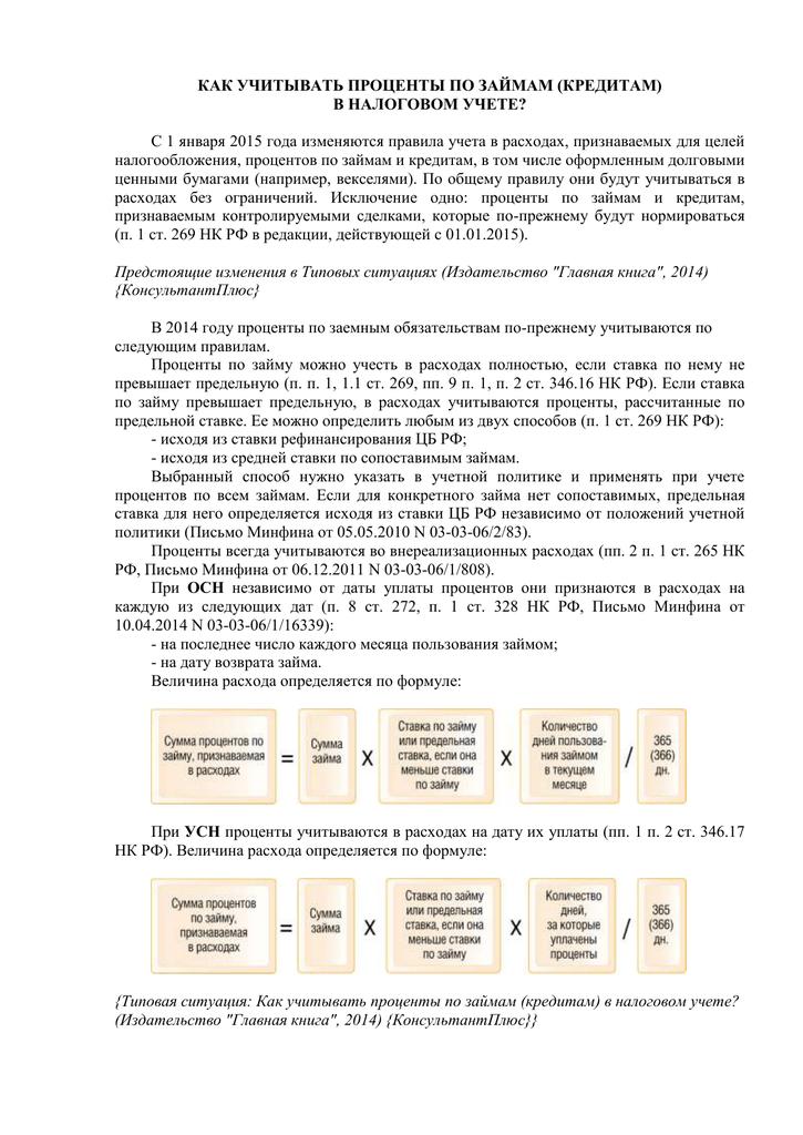 проценты по займу налогообложение банки потребительский кредит без поручителей и справки