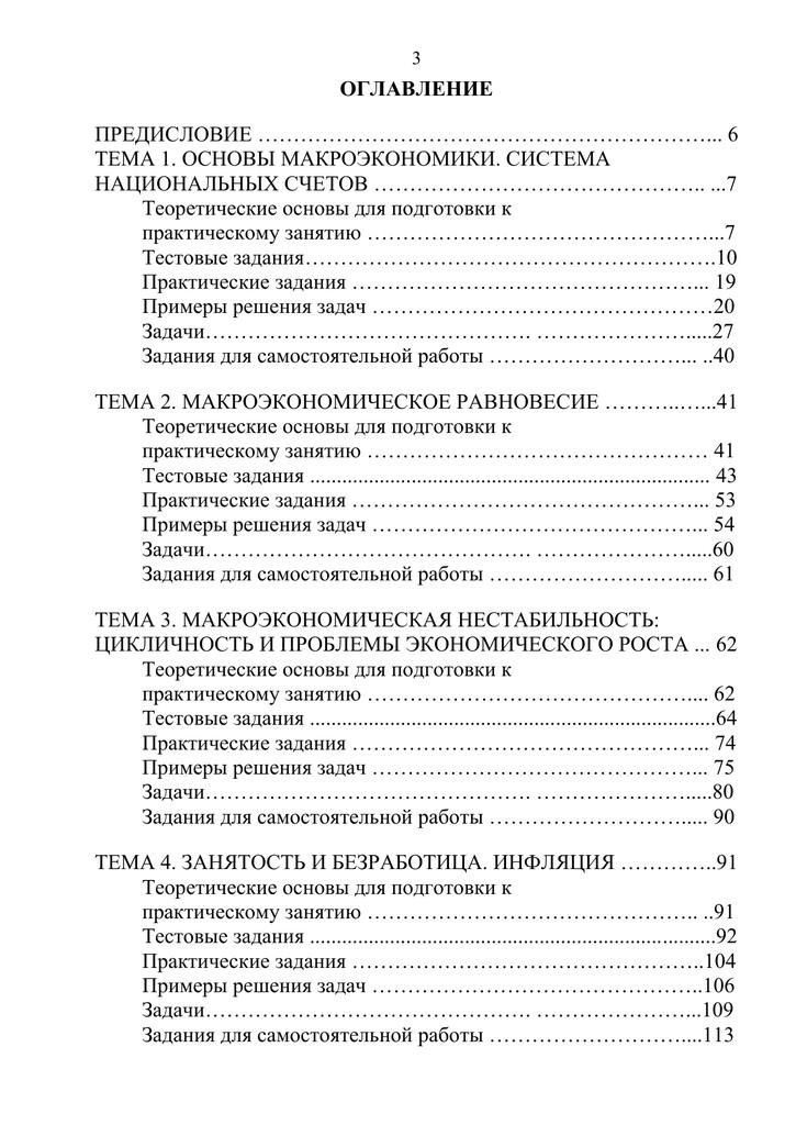 Пример решения задач по макроэкономике практикум по химии задачи и решения