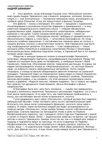 Обнаженная Наталья Радолицкая В Лесу – Андрей Рублев (1966)