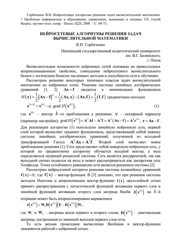 Решение задач вычислительной математике задачи с решением эконометрика скачать
