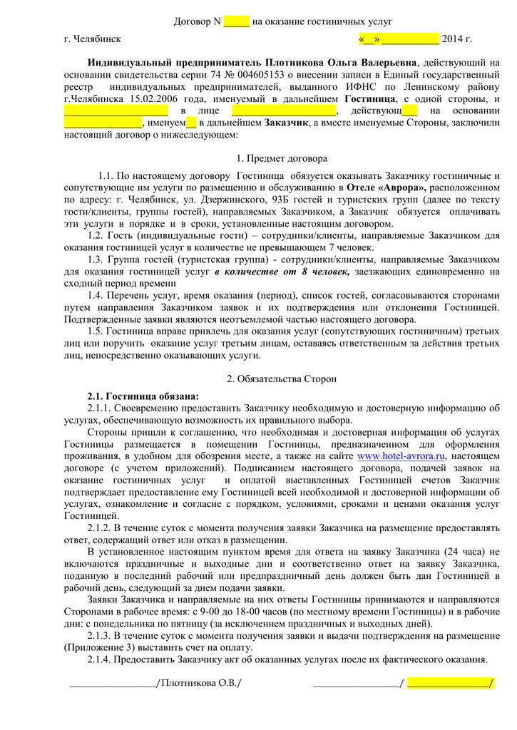 Список документов на договор об оказании услуг