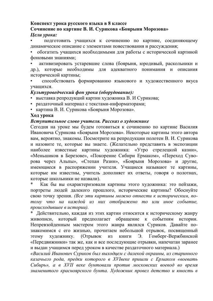Конспект урока по русскому языку эссе 3468