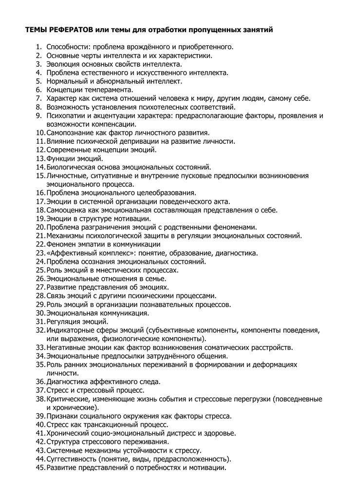Темы рефератов по психологии человека 2742