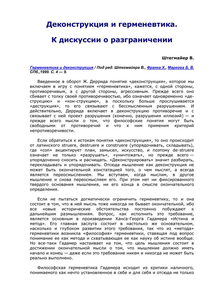 Герменевтика в философии доклад 5803