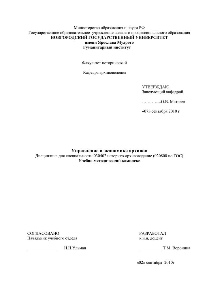 Реферат законодательство регулирующее архивоведение 2596