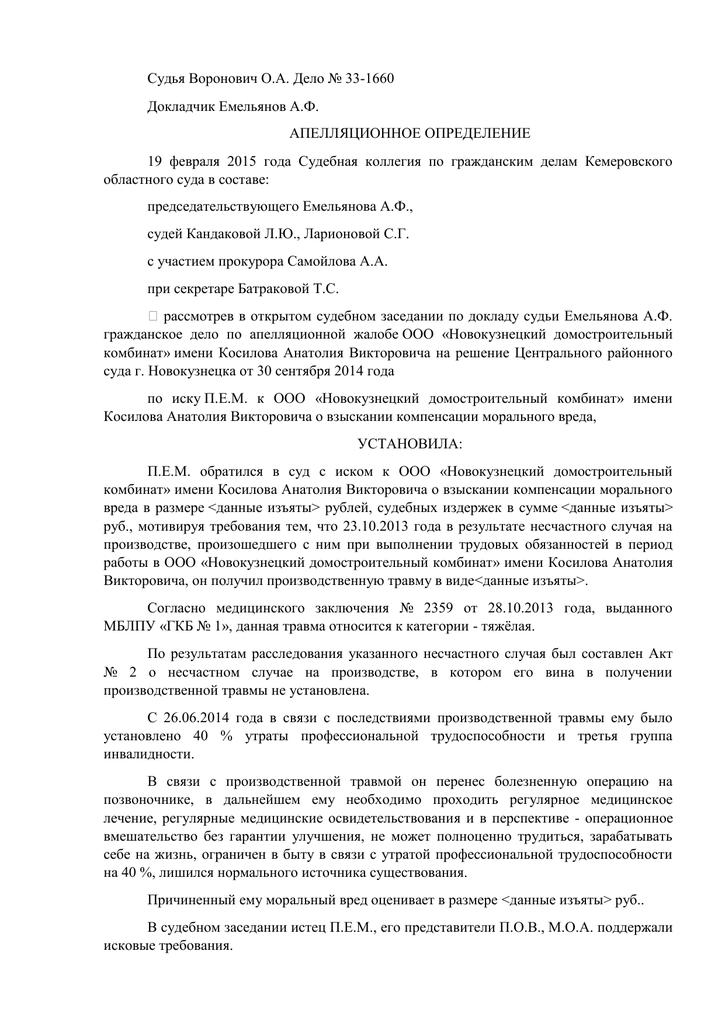 решение суда производственная травма компенсация морального вреда