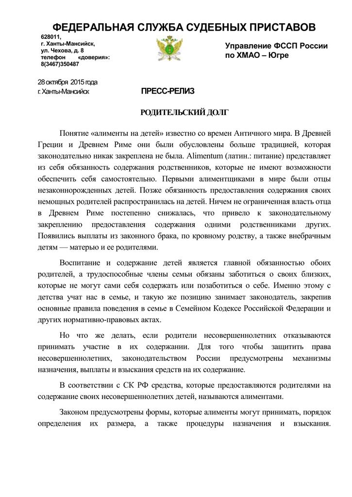 управление судебных приставов российской федерации