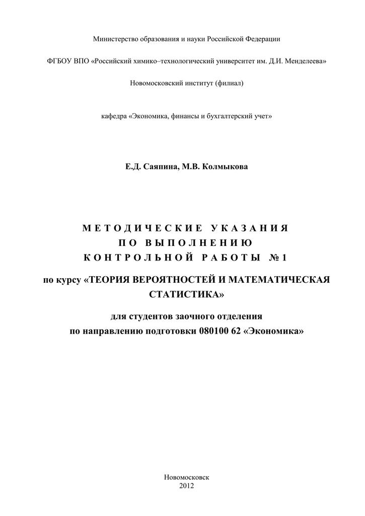 Статистика методические указания по выполнению контрольных работ 1412