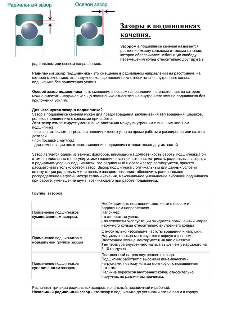 Распределенный зазор в ферритовых сердечниках ( E, EQ, ER, ETD, PM ... | 1024x725