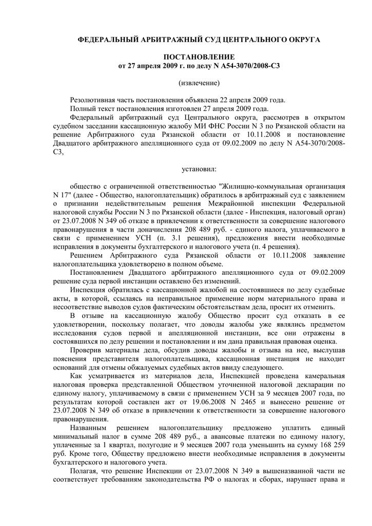 Функции судов общей юрисдикции и арбитражных судов