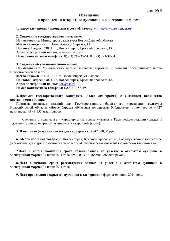 bd0ca5ed7 Сведения о государственном заказчике: Наименование: Министерство культуры  Новосибирской области Место нахождения: г.