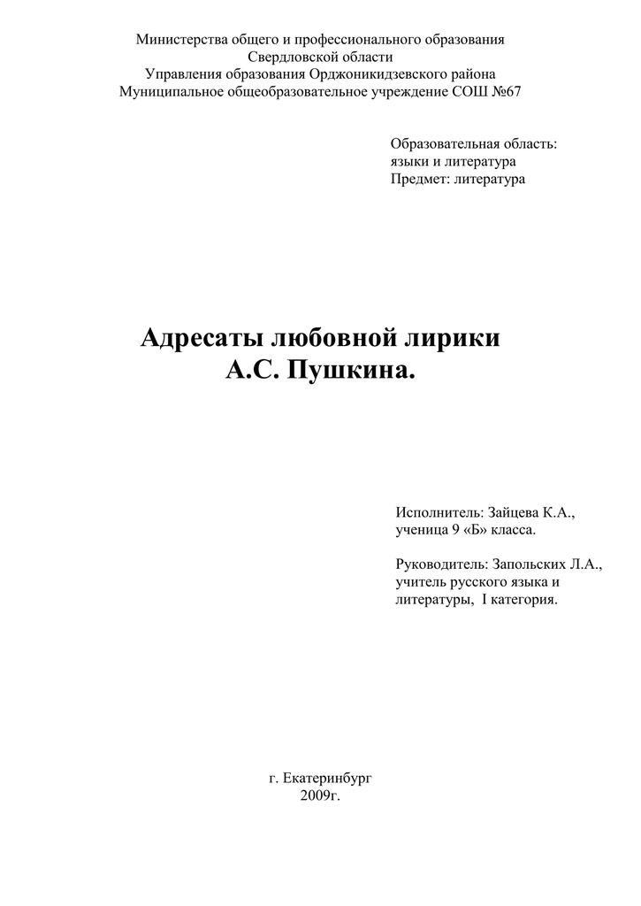 Пушкин и английский язык рефераты 2707