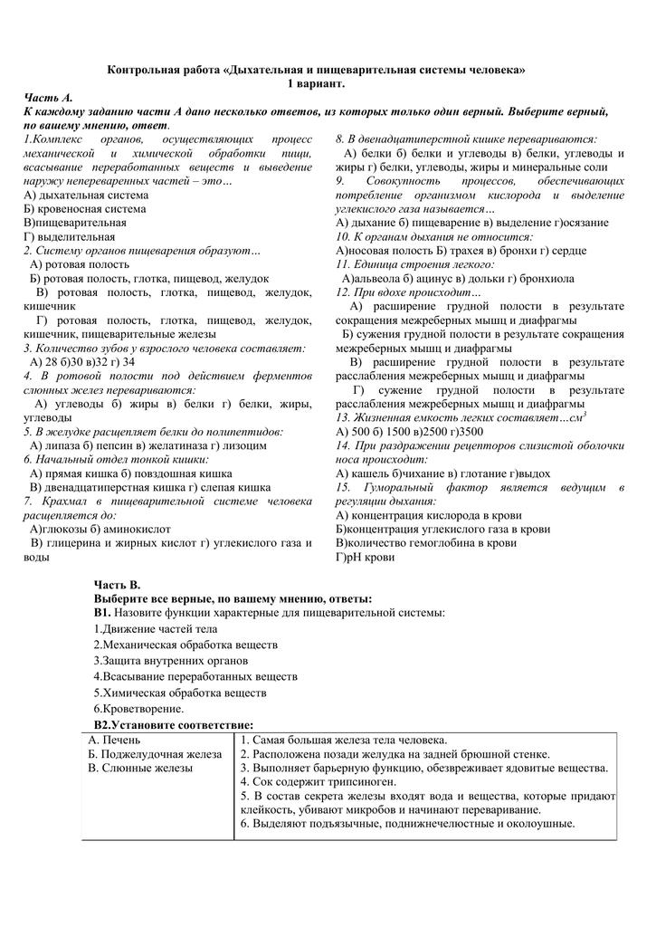 Контрольная работа строение органов пищеварительной системы 8330