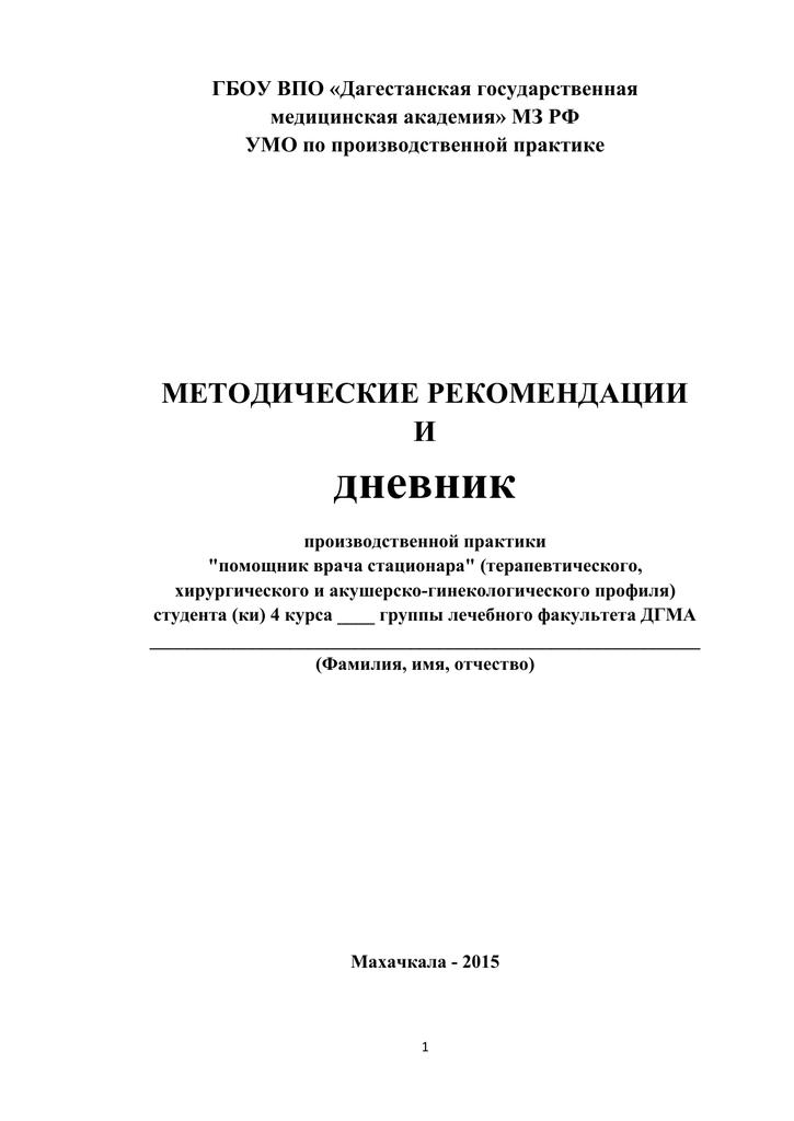 Заполненный дневник по учебно производственной практики в отделении реанимации образец
