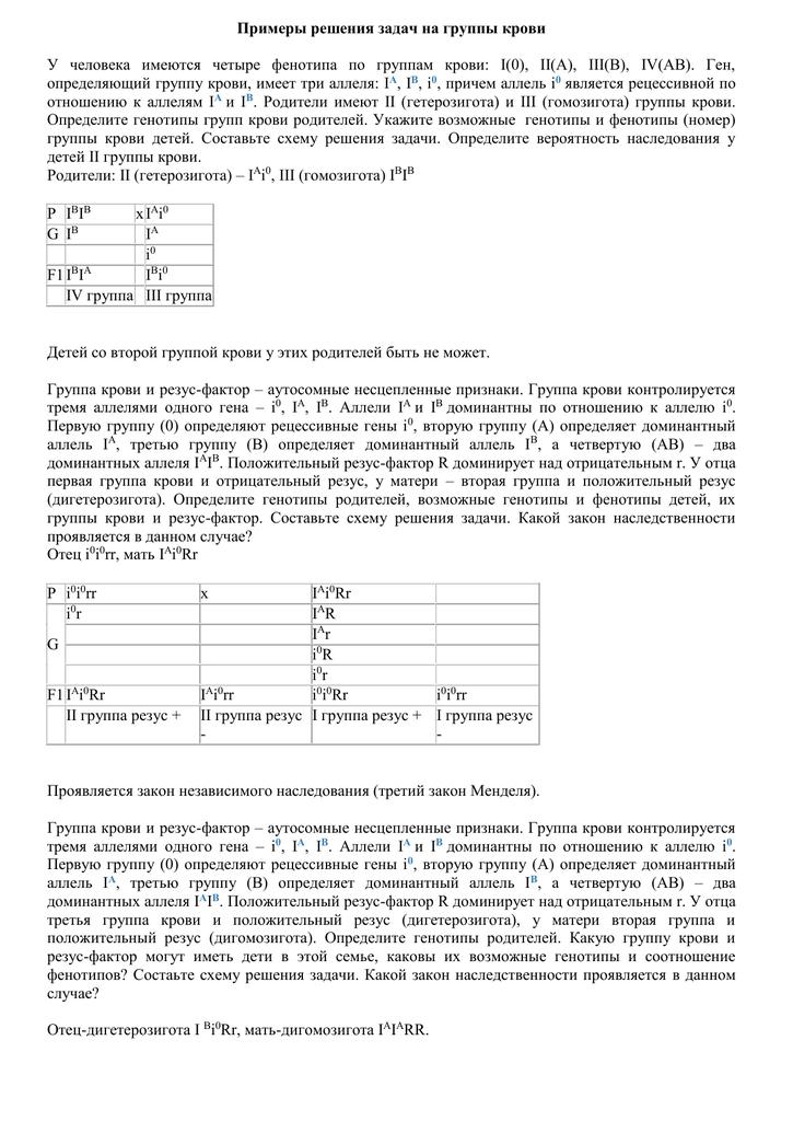 Примеры решения задач по группам крови купить теории решения изобретательских задач триз