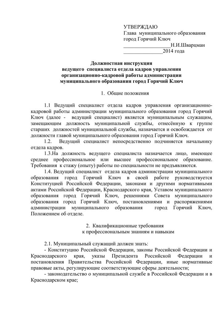 Права учредителя бюджетного учреждения