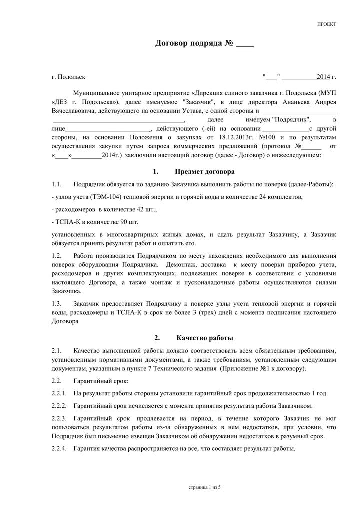Статья 8 2 закона 294 фз