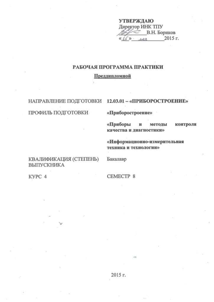 Тпу отчет по практике требования 236