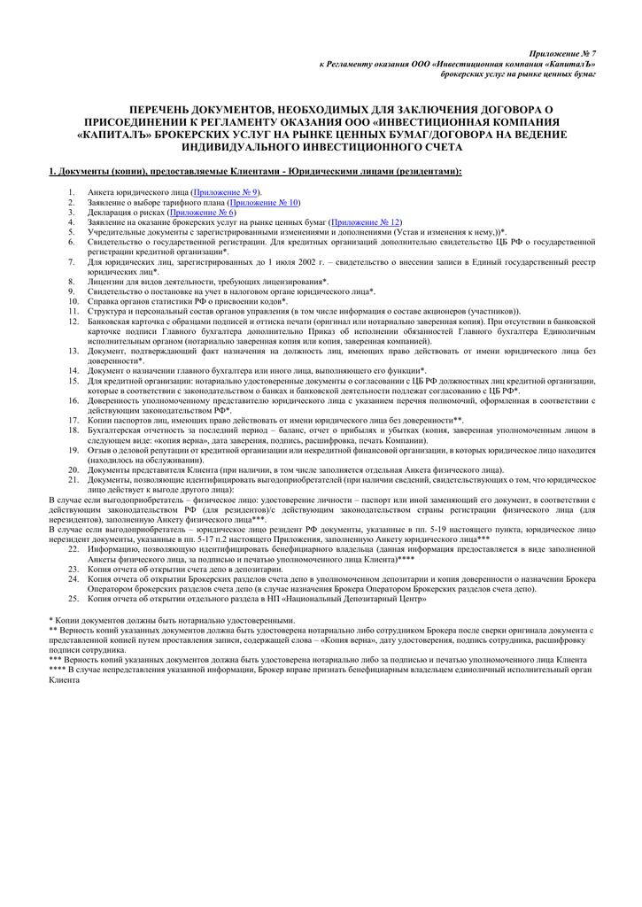 Регламент регистрации ооо сервисы онлайн бухгалтерии отзывы