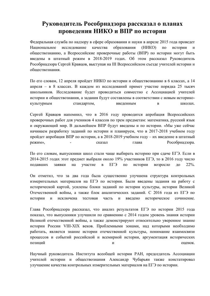Эссе история россии во всемирной истории 4944