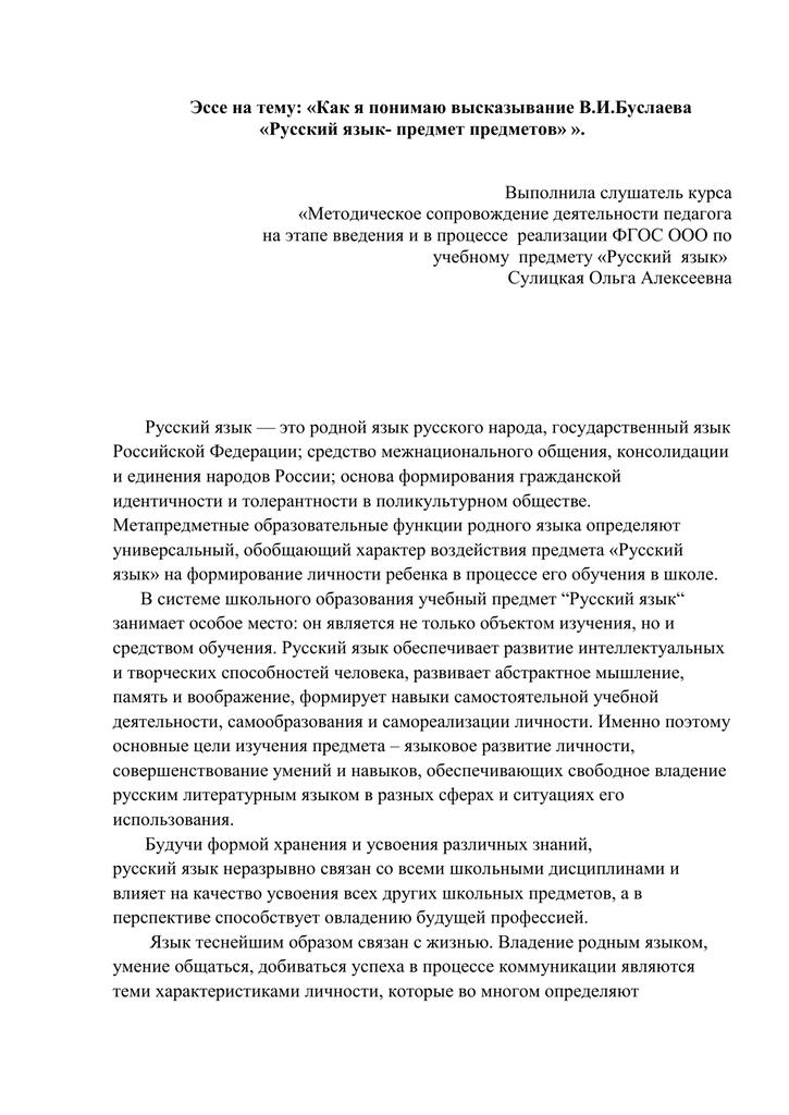 Эссе высказывания о языке 6641