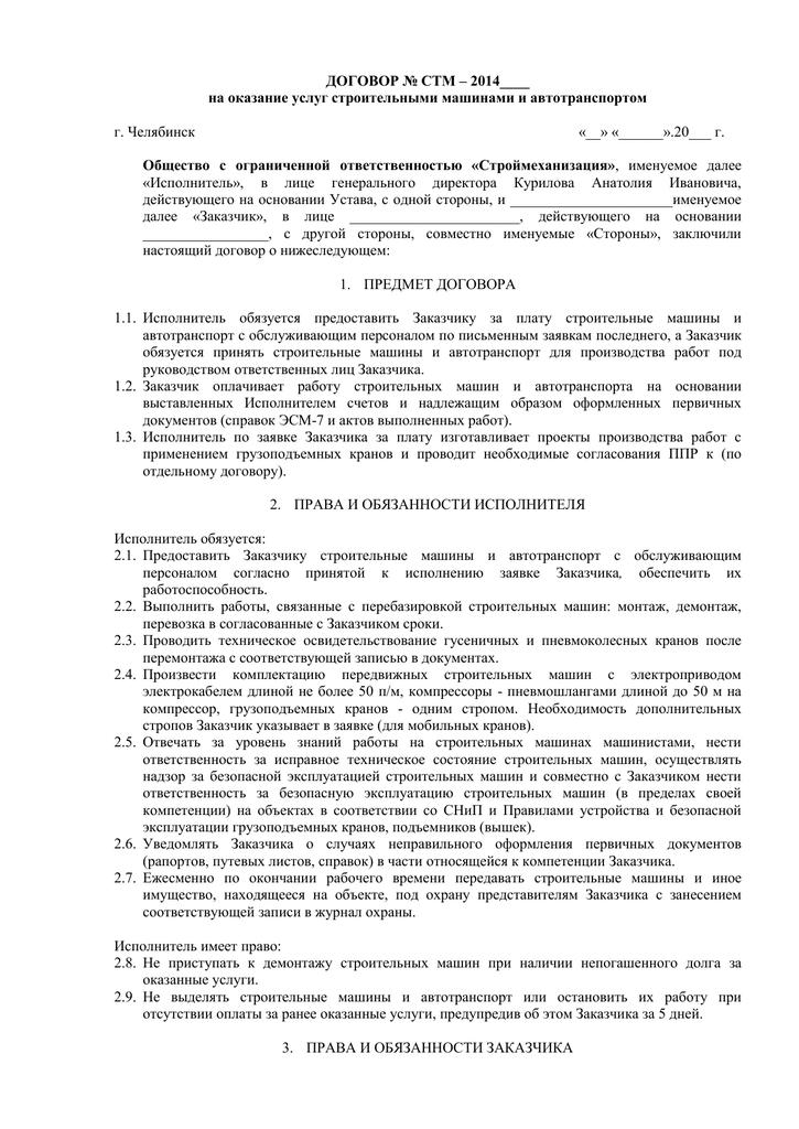 Канал грибоедова 88 90 гостехнадзор замена прав