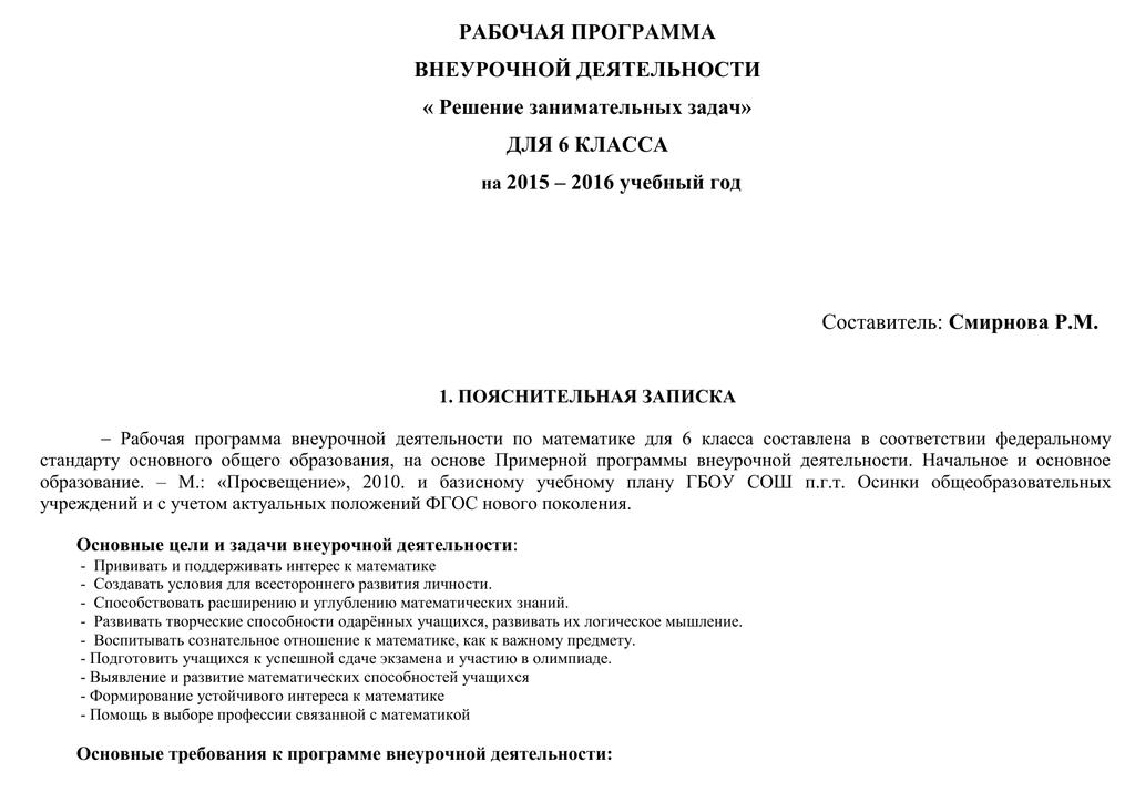 Занимательные задачи и их решения по математике решение задач к сборнику по физике