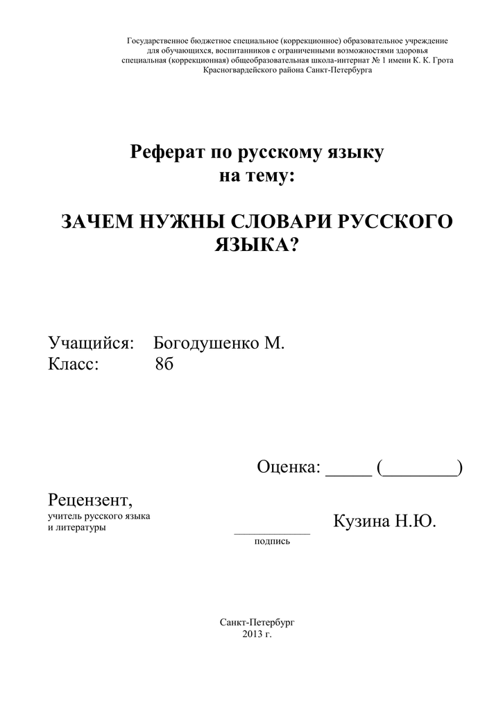 Реферат на тему о словарях русского языка 6904