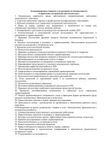 Тесты для медсестер с ответами по санпину