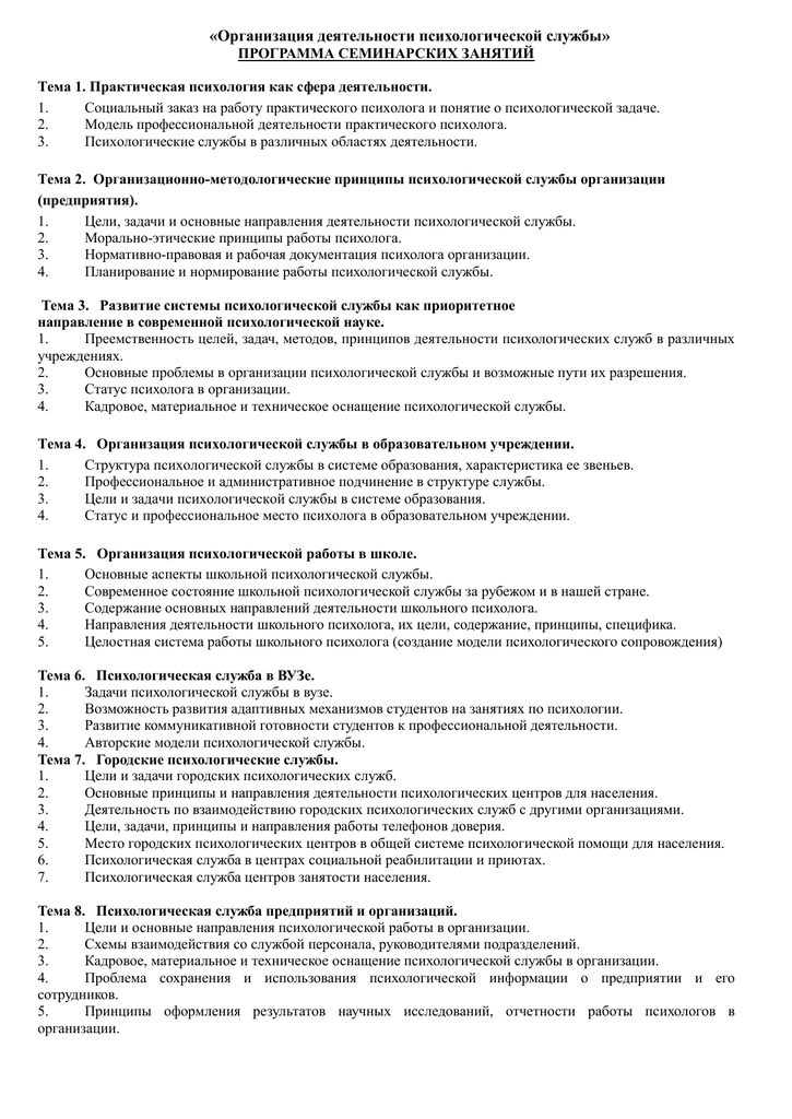 Модели работы психологов в образовании работа для студентов модель