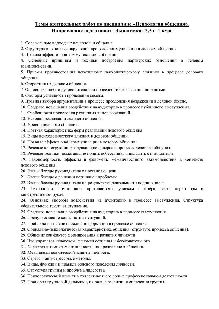 Темы контрольных работ по дисциплине социальная психология 9894
