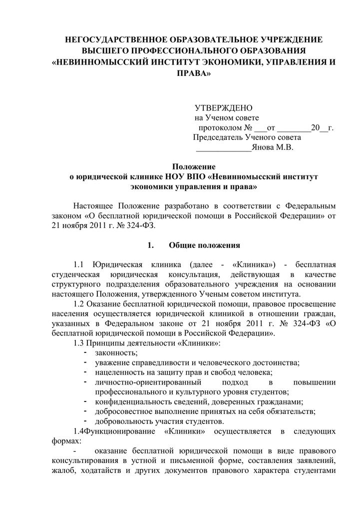 юридическая консультация по образовательному праву