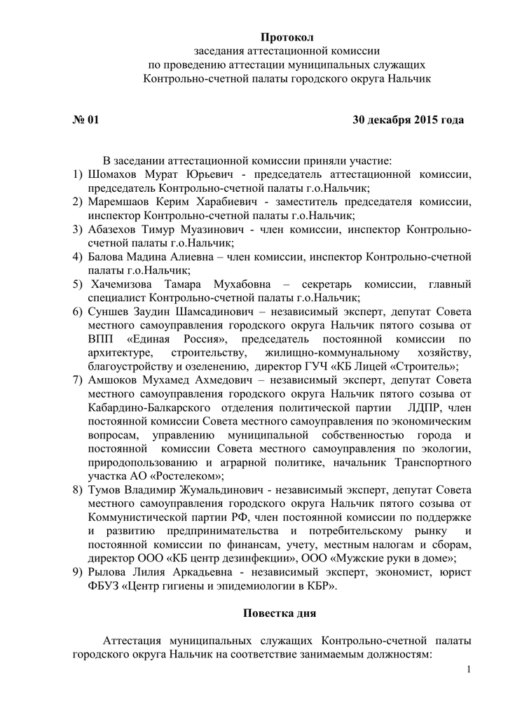 протокол заседания аттестационной комиссии на соответствие занимаемой взять кредит с плохой кредитной историей в челябинске