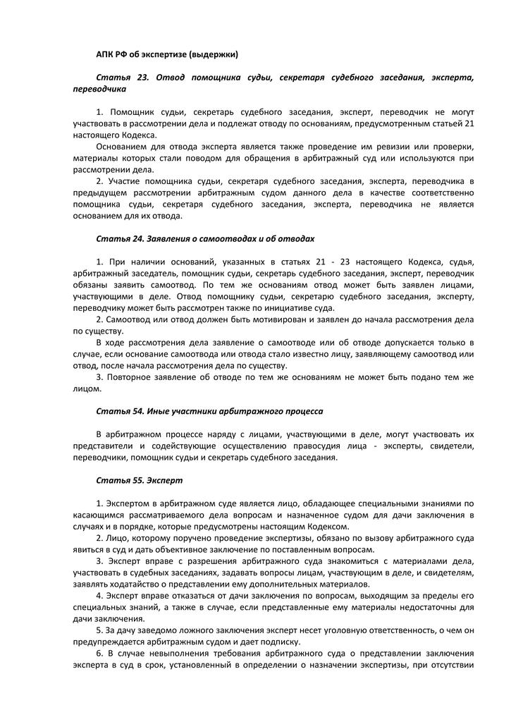 Структура арбитражных судов субъекта
