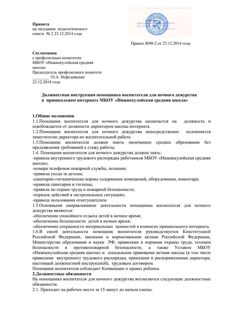 Банк должностных инструкций