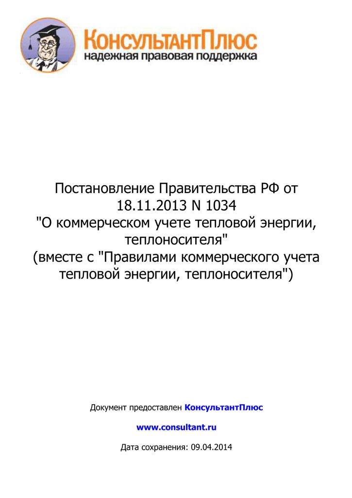 Постановление пленума об удо