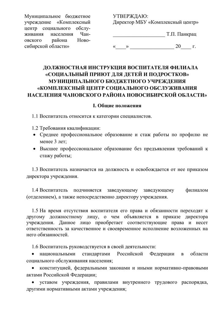 Должностная инструкция директора филиала бюджетного учреждения