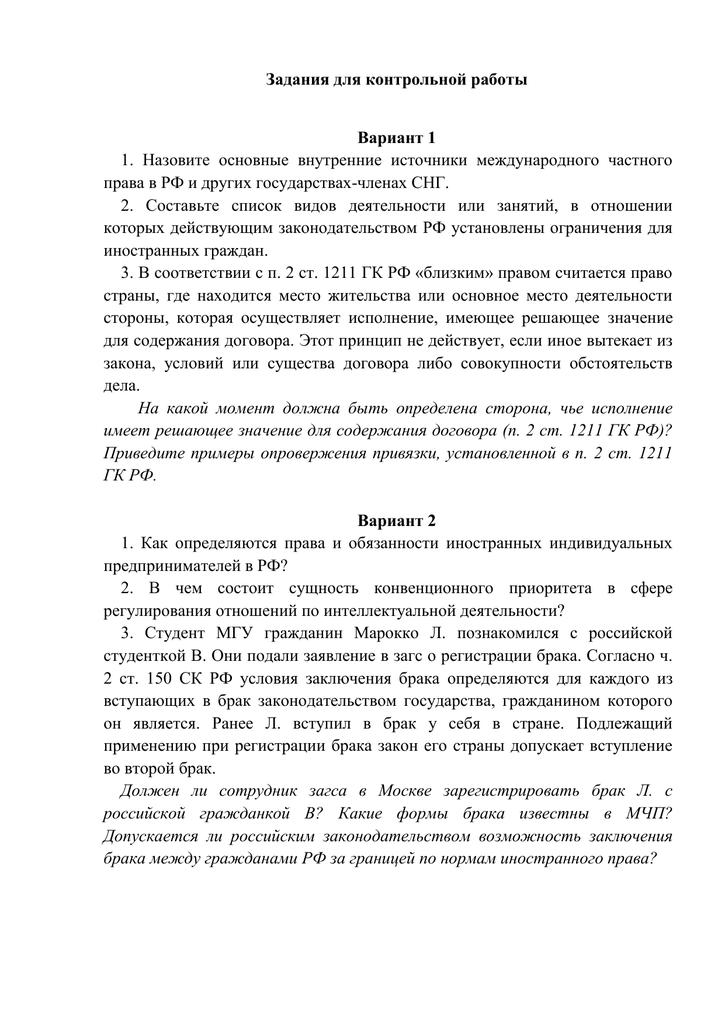 Контрольная работа международное право вариант 4 7268