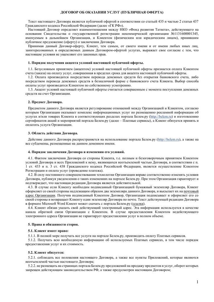 договор на организацию мероприятия с некоммерческой организации