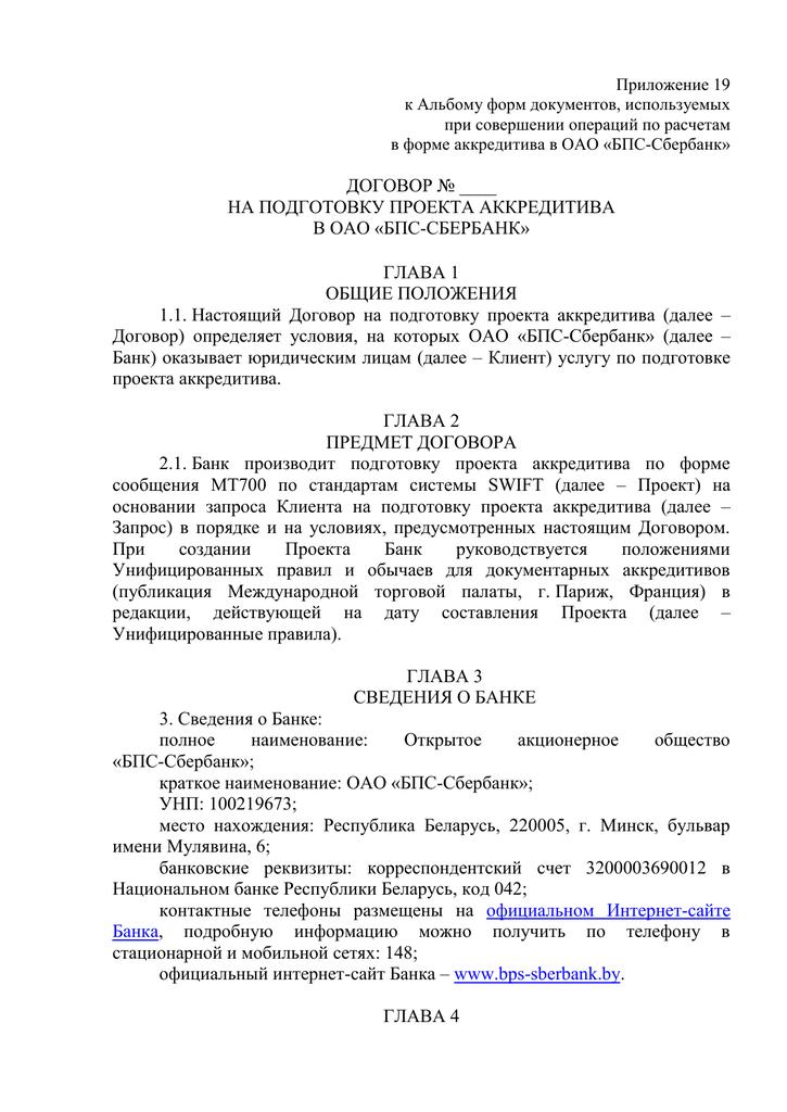 краткие правила составления договора