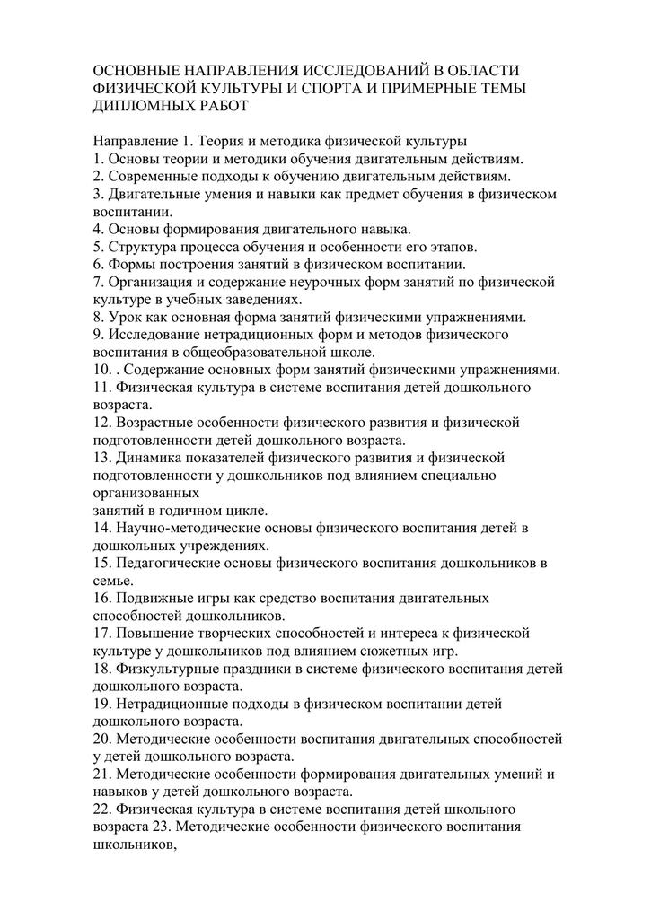 Тематика дипломных работ по физической культуре 6188