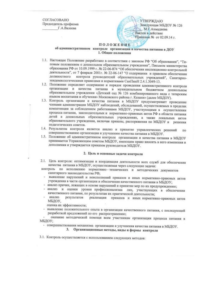 акт бракеражной комиссии в доу образец