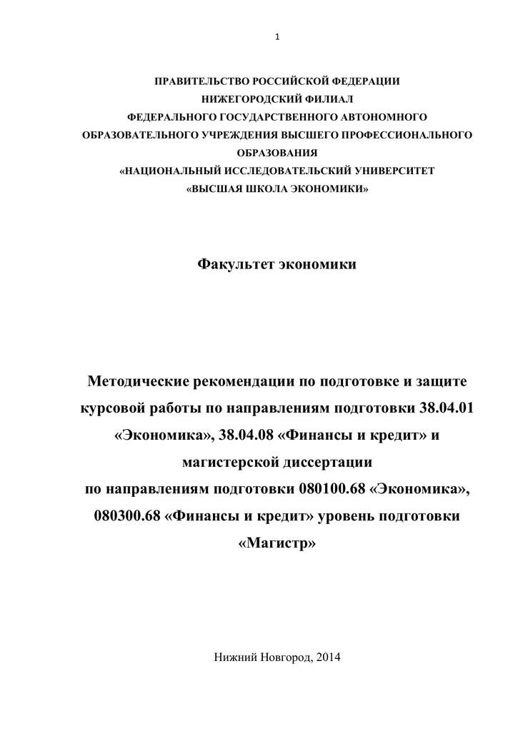 Методические рекомендации по написанию магистерской диссертации 3380