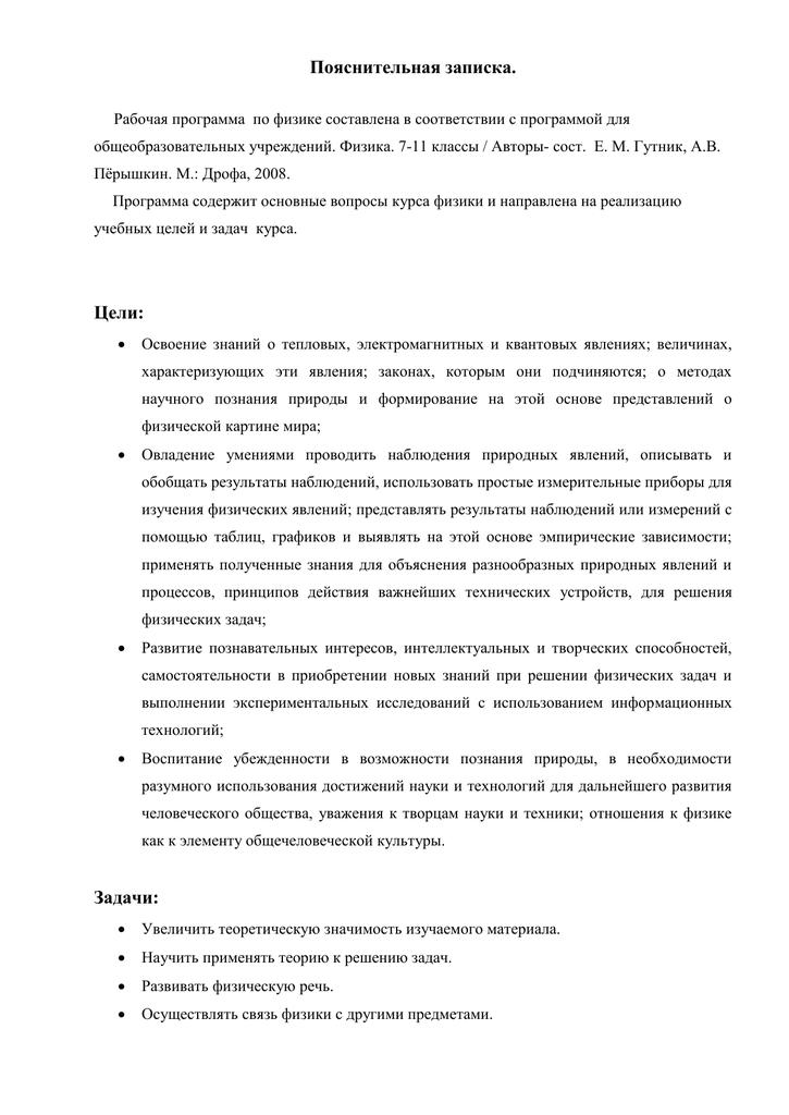 Теоретические вопросы о решении физических задач решение задач яблонского по термеху