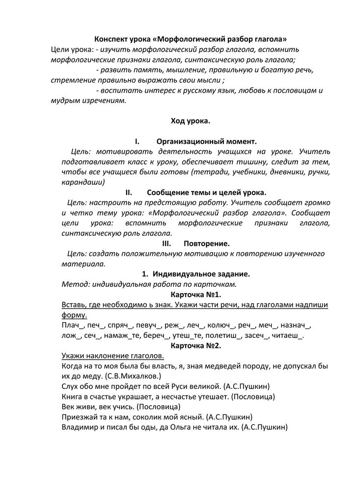 Конспект урока морфология и орфография морфологический разбор слова 7 класс ладыженская
