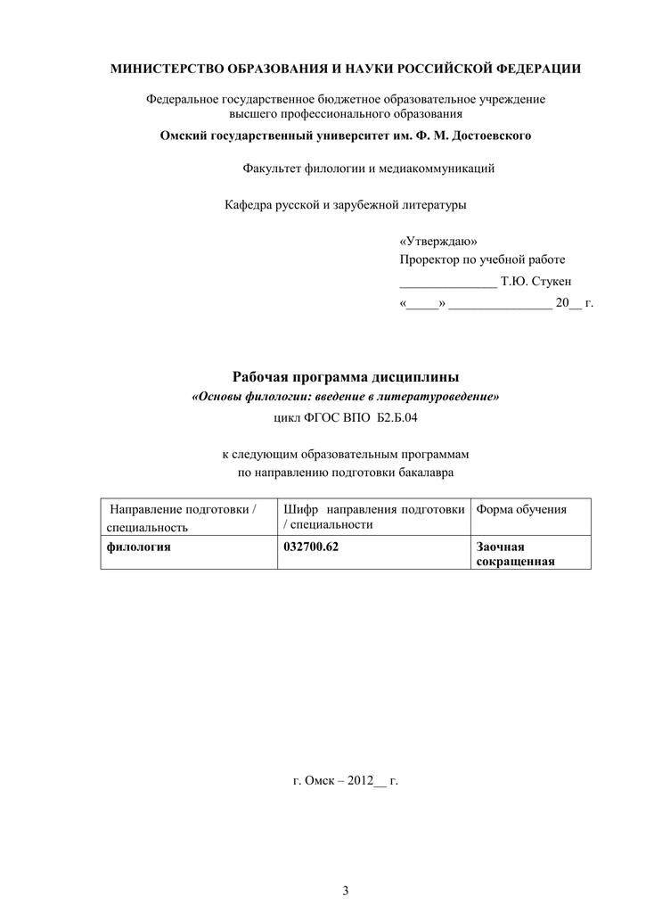 Рефераты введение в литературоведение 4873