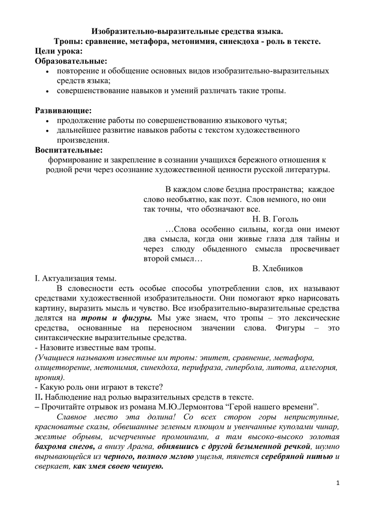 Контрольная работа по теме средства языка художественной словесности 7222